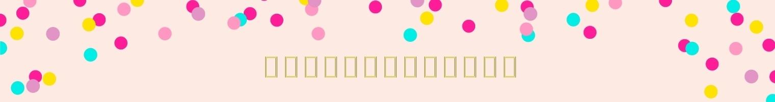 esk015-confetti-small-banner_5f9aa4b150c826_70090973_1