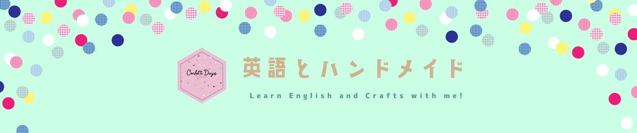 英語とハンドメイド